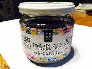 神鍋ブラック