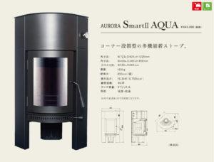 stove_arora_smart2_aqua