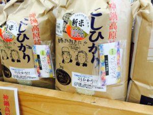 KAGUYAお米の販売