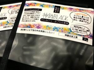 神鍋BLACKカプセル