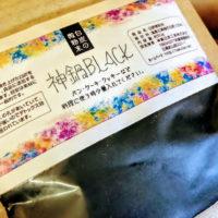 神鍋BLACK